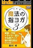 魔法の指ヨガ (3) 緊張・不安、イライラ・怒り、やる気アップ、脳の老化防止などに効く! impress QuickBooks