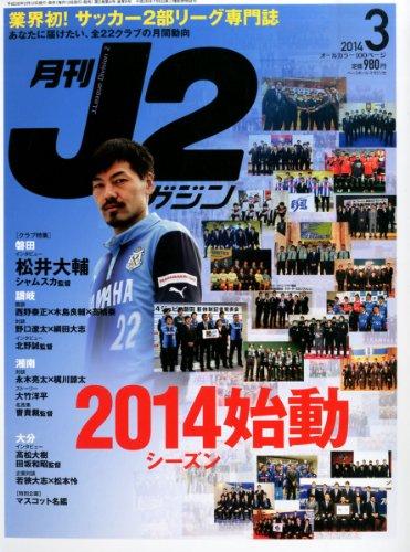 月刊J2マガジン 2014年 03月号 [雑誌]