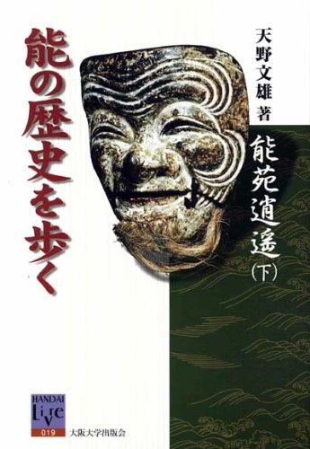 Noh Garden ramble walking the history of (under) performance (Osaka Univ. Libreville) (2010) ISBN: 4872593049 [Japanese Import]