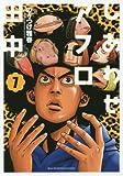 しあわせアフロ田中 7 (ビッグコミックス)