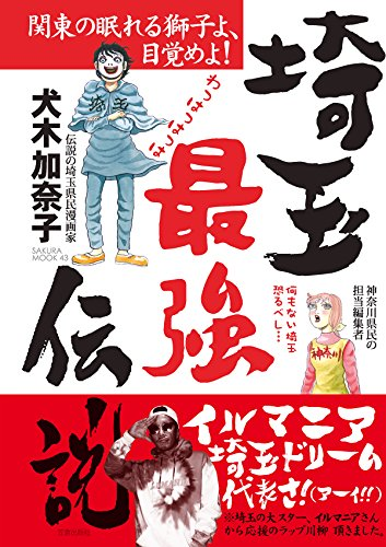 埼玉最強伝説: サクラムック