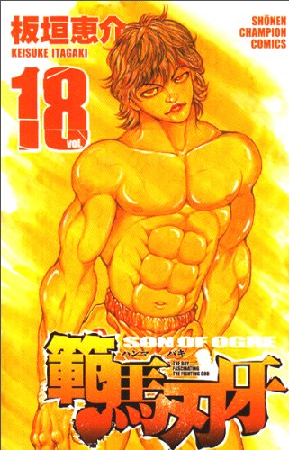 範馬刃牙 18 (少年チャンピオン・コミックス)