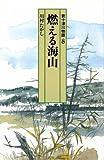 新十津川物語〈8〉燃える海山 (偕成社文庫)