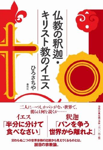 仏教の釈迦・キリスト教のイエス
