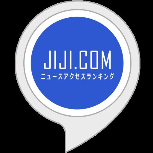 JIJI.COMニュースアクセスランキング