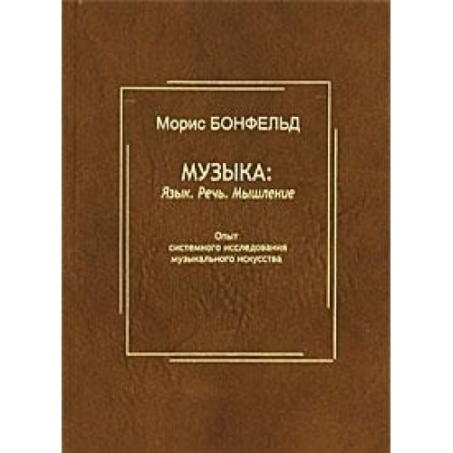 Download Muzyka: Iazyk. Rech'. Myshlenie: Opyt Sistemnogo Issledovaniia Muzykal'nogo Iskusstva: Monografiia[Music: Language. Speech. Thought: Experimental systematic research of musical art: Monograph] PDF