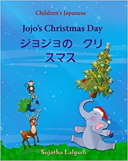 Childrens Japanese Jojos Christmas Day Book Picture English Bilingual Edition