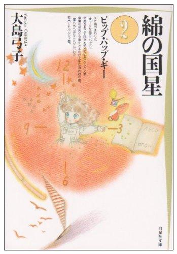 綿の国星 (第2巻) (白泉社文庫)