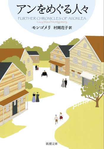 アンをめぐる人々―赤毛のアン・シリーズ〈8〉 (新潮文庫)