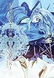 Purgatory Kabuki Volume 1 (v. 1)