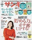 サンキュ!ミニ 2019年 02 月号 [雑誌]: サンキュ! 増刊