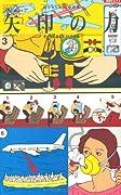 矢印の力―その先にあるモノへの誘導 (ワールド・ムック 655 ビジュアルIDシリーズ 4)
