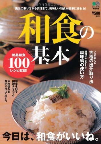 Washoku no kihon : Kyo wa washoku ga ine. pdf