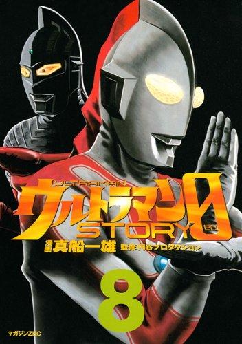 Ultraman STORY 0 (8) (Z Magazine Comics) (2009) ISBN: 4063494128 [Japanese Import]