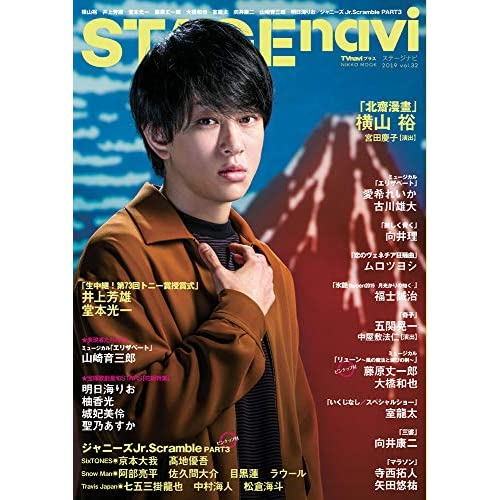 STAGE navi Vol.32 表紙画像