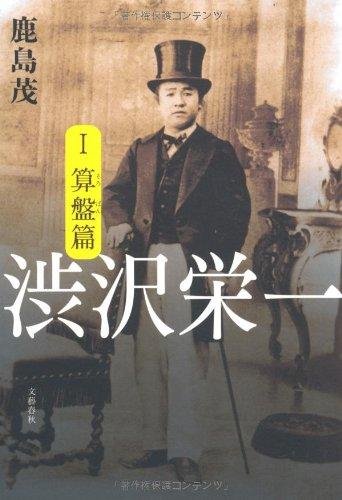 渋沢栄一〈1〉算盤篇
