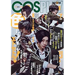 COSPLAY MODE 最新号 サムネイル