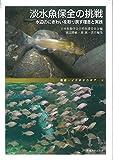 淡水魚保全の挑戦: 水辺のにぎわいを取り戻す理念と実践 (叢書・イクチオロギア)