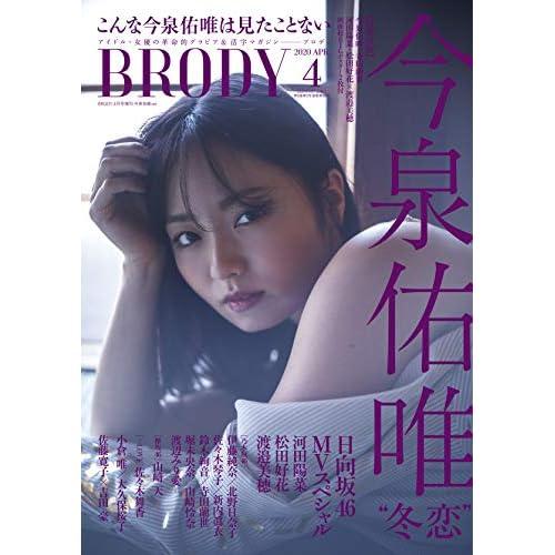 BRODY 増刊 表紙画像