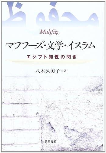 マフフーズ・文学・イスラム   ...