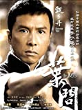 Ip Man Plakat Movie Poster (11 x 17 Inches - 28cm x 44cm) (2008) Chinese