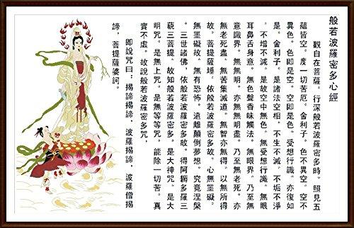 クロスステッチ 刺繍キット 『般若心経』(はんにゃしんぎょう) 9カウント白 220cm * 140cm 観音菩薩(かんのんぼさつ) B01N1X44JF