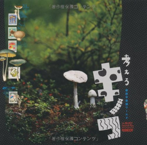 mushroom mysterious world to think (INAX BOOKLET) (2008) ISBN: 4872758463 [Japanese Import]