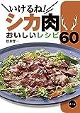 いけるね!シカ肉 おいしいレシピ60