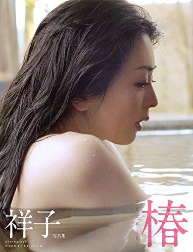 祥子写真集「椿」