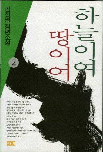 2, O Heavens Ttangyiyeo (in Korean)