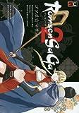 Romsen Saga(2) (ビッグガンガンコミックス)