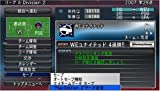 Winning Eleven Ubiquitous Evolution 2008 [Japan Import]