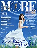 MORE(モア) 付録なし版 2019年 9 月号 (MORE増刊)