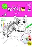 描いて楽しい もっとなぞり猫