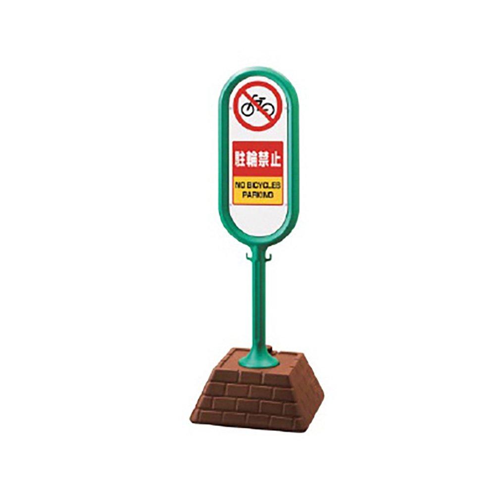 【867-871GR】#サインポスト(緑)片面駐輪禁止 B07382SLT7