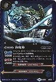 バトルスピリッツ/BS38-CP08 海魔神 CP【ウエハース版】