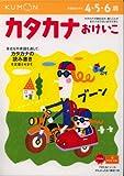 カタカナおけいこ―4・5・6歳 (もじ・ことば (9))