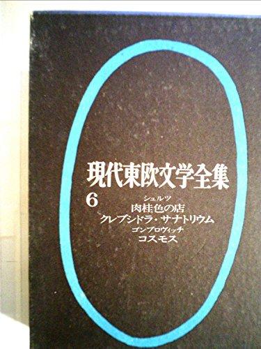 現代東欧文学全集〈第6〉 (1967年)