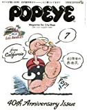 POPEYE(ポパイ) 2016年 7月号 [創刊40周年特大号 別冊付録:創刊号復刻版]