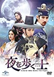 [DVD]夜を歩く士(ソンビ) DVD-SET1
