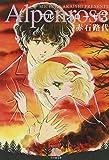Alpenrose 3 (Shogakukan Novel) (2010) ISBN: 4091911897 [Japanese Import]