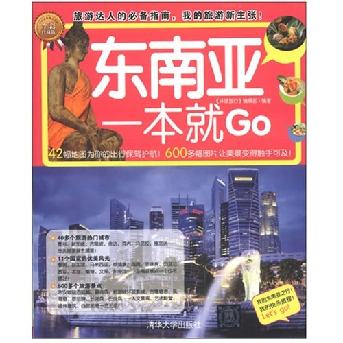Download Go Traveling in Southeast Asia ( Full Colors, Collectors Edition) (Chinese Edition) PDF