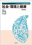 社会・環境と健康 (健康・栄養科学シリーズ)