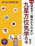 [新版]日本で一番わかりやすい九星方位気学の本 (PHPビジュアル実用BOOKS)