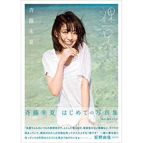 斉藤朱夏 表紙画像