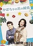 [DVD]かぼちゃの花の純情 DVD-BOXII