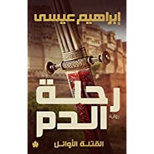 رحلة الدم (Arabic Edition)