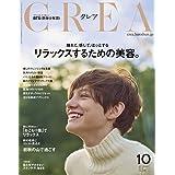 CREA 2017年10月号 小さい表紙画像