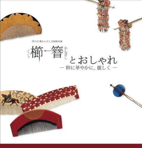 櫛・簪とおしゃれ:粋に華やかに、麗しく