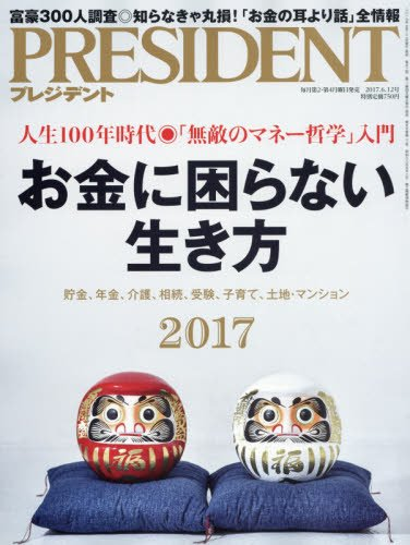 PRESIDENT (プレジデント) 2017年6/12号(お金に困らない生き方2017)